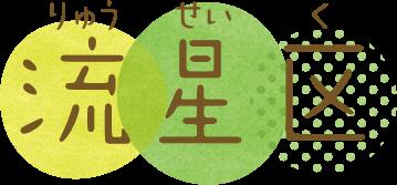 九州産青果物(野菜・果物)の卸、販売《流星区(りゅうせいく)》